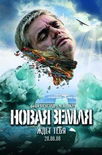 Novaya Zemlya (2008)